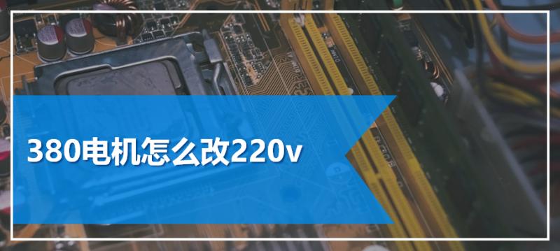 380电机怎么改220v