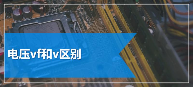 电压vf和v区别
