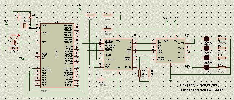 步进电机控制方法