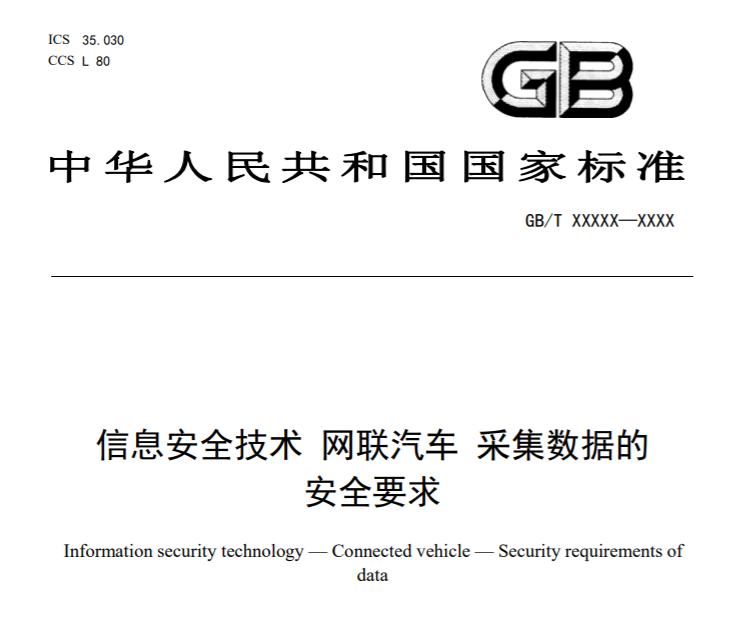 信息安全标委会:网联汽车采集相关数据不得出境