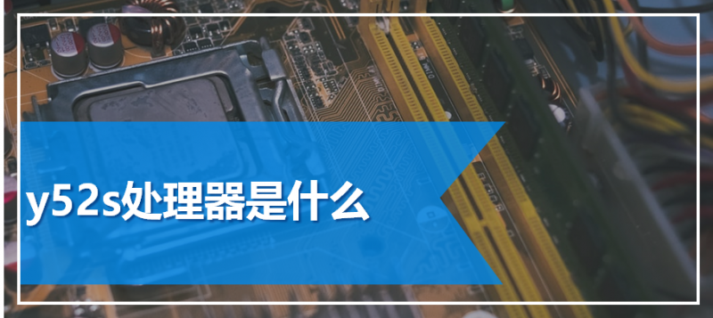 y52s处理器是什么
