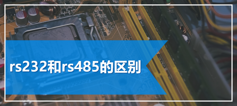 rs232和rs485的区别