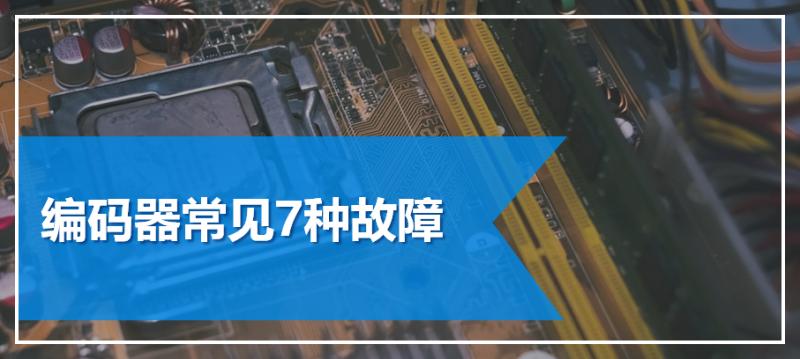 编码器常见7种故障