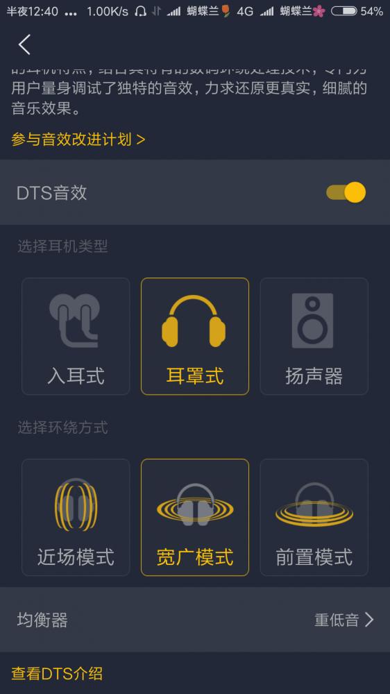dts和杜比音效哪个好 dts音效要不要打开