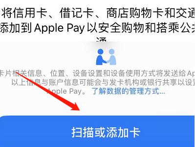 苹果手机nfc添加门禁卡