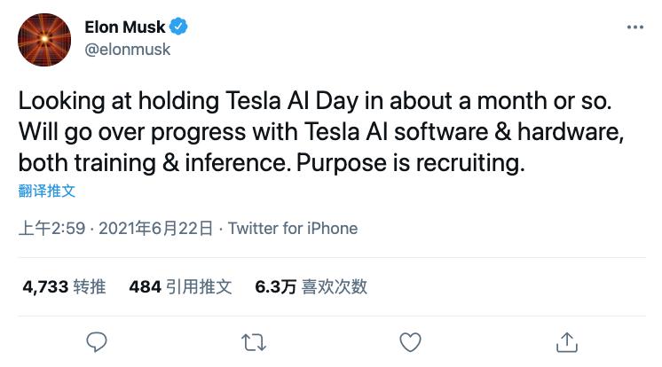 特斯拉,自动驾驶,特斯拉人工智能日,特斯拉人工智能