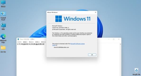 微软正式推出Windows11系统 Windows11系统的性能如何