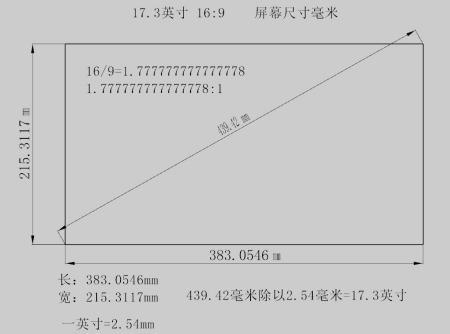 单位换算和数学计算
