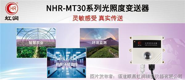 NHR-MT30系列光照度变送器.jpg