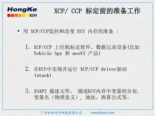 xcp协议作用是什么