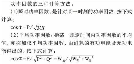 功率因数的计算公式