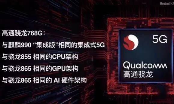 骁龙768g相当于麒麟什么处理器
