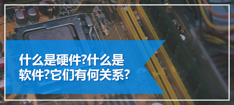 什么是硬件?什么是软件?它们有何关系?