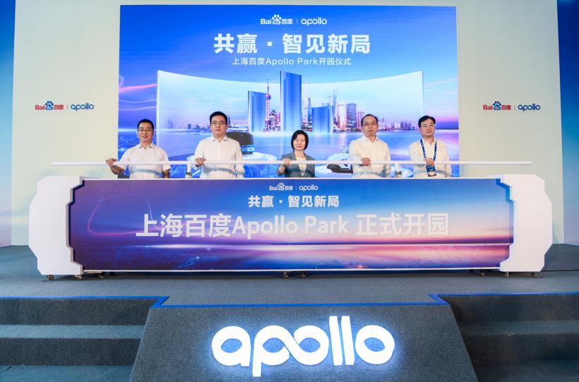 上海汽车,百度,上海Apollo Park开园,百度
