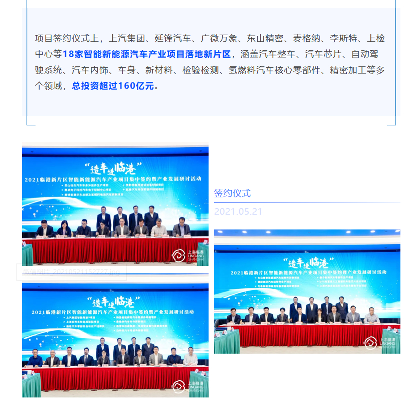 自动驾驶,智能网联,上海,第一城