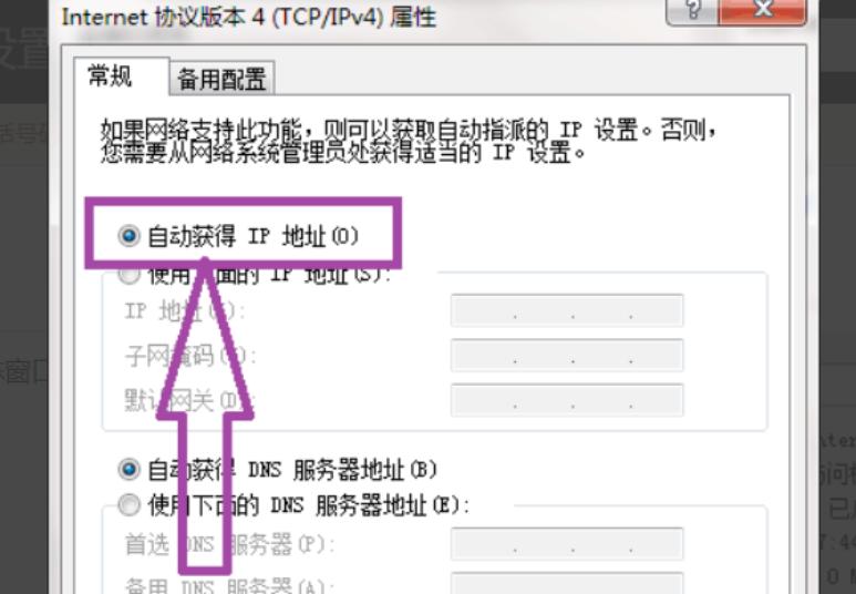 自动获取ip地址