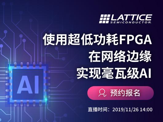 使用超低功耗FPGA在网络边缘实现毫瓦级AI