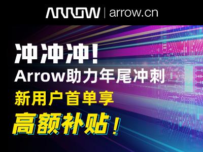 沖沖沖!Arrow助力年尾沖刺,新用戶首單享高額補貼!