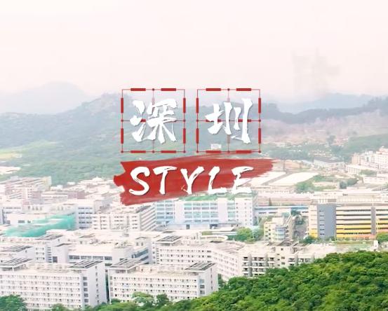 """《深圳Style》产业纪录片系列之一:跨界的科技""""土人"""""""