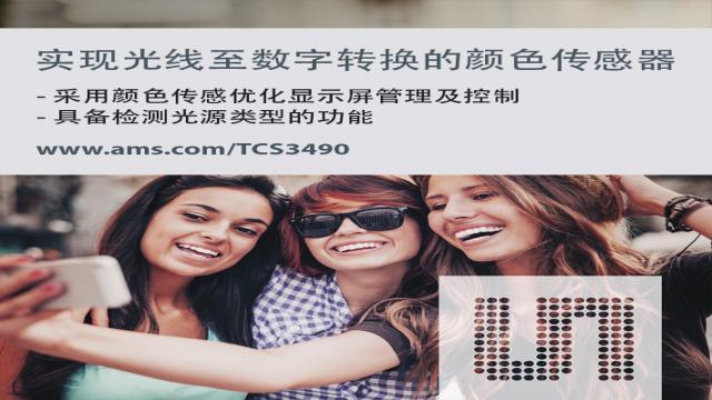 TCS3490智能颜色传感器能够精确测量色温及环境光强度