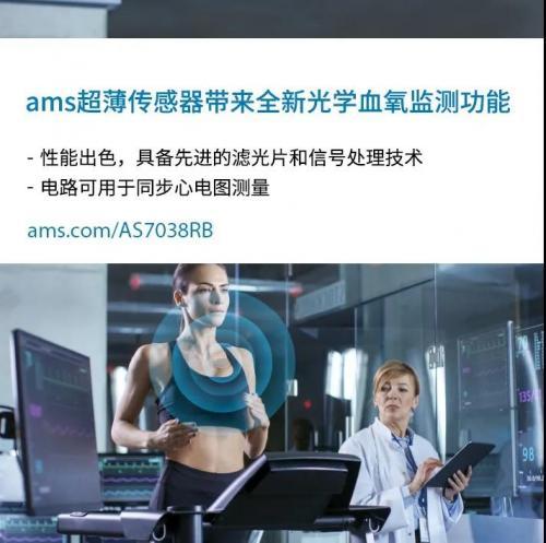 ams光学血氧监测传感器