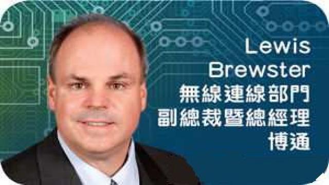 博通无线连线部门副总裁暨总经理Lewis Brewster