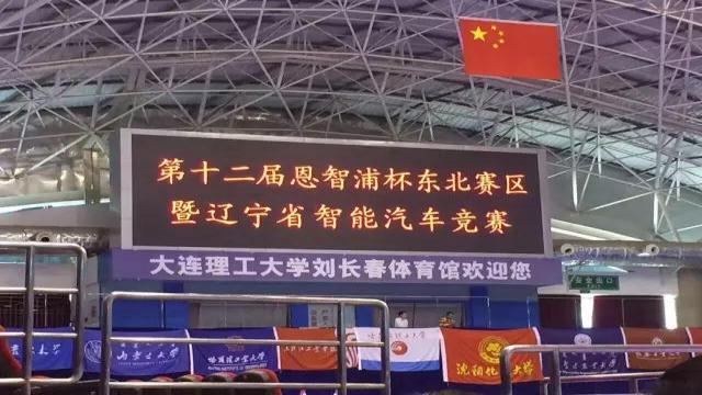 """第十二届全国大学""""恩智浦杯""""智能汽车竞赛03"""