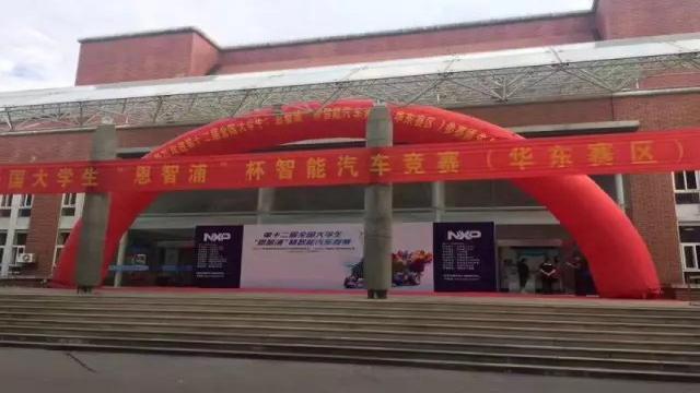 """第十二届全国大学""""恩智浦杯""""智能汽车竞赛06"""