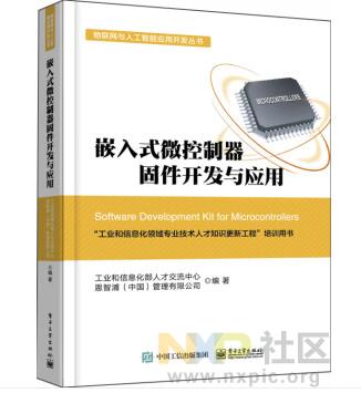 《嵌入式微控制器固件开发与应用》