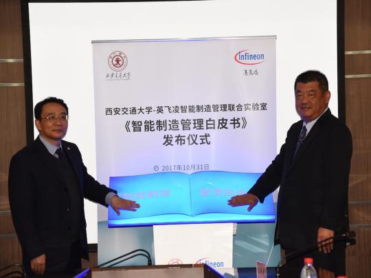 图为英飞凌科技(中国)有限公司大中华区总裁苏华博士(右)与西安交通大学副校长席光教授(左)发布《智能制造管理白皮书》