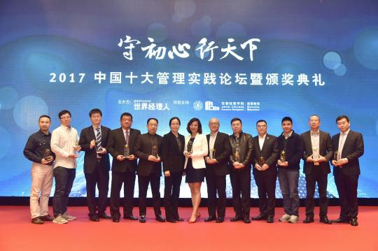 英飞凌科技(中国)有限公司大中华区总裁苏华博士(左四)出席颁奖典礼