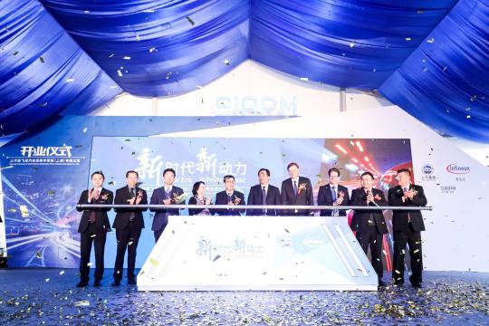 1.上汽英飞凌汽车功率半导体(上海)有限公司开业仪式