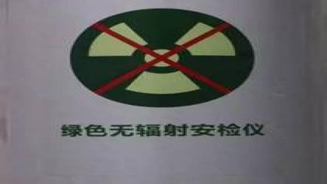 """如何评价深圳地铁站的""""太空舱""""安检仪?-新闻-rf技术"""