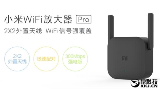 小米Wi Fi放大器Pro上架 新增2x2天线