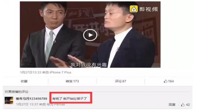 """安防界""""马云5"""