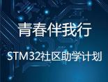 e福利 | 青春伴我行,STM32社区助学计划