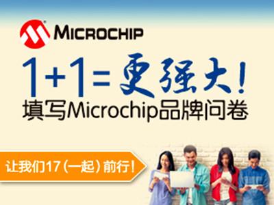 1+1=更强大!填写Microchip品牌问卷,让我们17(一起)前行!