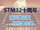 STM32十周年 | 消灭零回复,轻松拿大奖