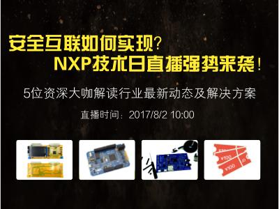 精彩直播 | 免费还有板卡送!NXP安全互联解决方案研讨会直播来啦