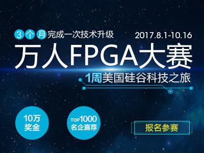 设计大赛 | 万人FPGA大赛,3个月完成一次技术升级