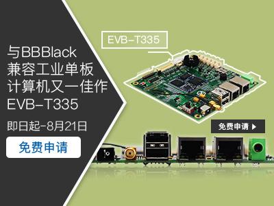 板卡申请 | 与BBBlack兼容的工业单板计算机,EVB-T335免费申请