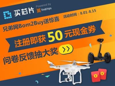 Bom2buy送惊喜——注册即获50元现金券、问卷反馈抽大奖!