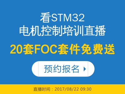 精彩直播 | STM32电机控制培训直播,FOC套件免费送