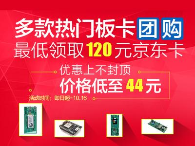 6款热门开发板团购开启,最低返120元京东卡,上不封顶!