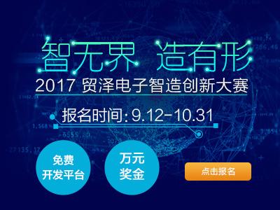 2017 贸泽电子智造创新大赛正式开赛,15种免费开发平台供你选择!