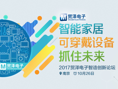 2017贸泽电子智造创新论坛峰会——南京站,报名启动!