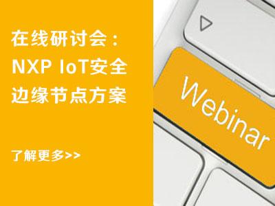 在线研讨会:NXP IoT安全边缘节点方案,欢迎报名!