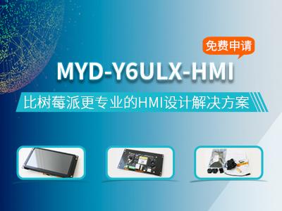 【免费试用】MYD-Y6ULX-HMI,比树莓派更专业的HMI设计解决方案