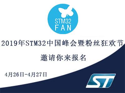 2019年STM32中国峰会暨粉丝狂欢节,等你来报名
