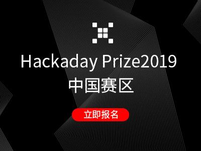 """开启你的脑洞,参与Hackaday Prize""""硬碰硬""""大赛!"""